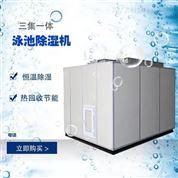 室內游泳館恒溫泳池三集一體熱泵除濕機選型