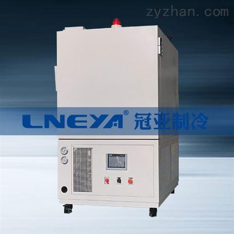 冠亚厂家 工业用冰箱  无锡制冷设备