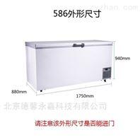 经济款-40度超低温冰箱586升胶水低温保存柜