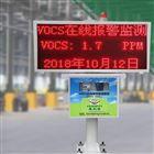 惡臭氣味VOCs濃度在線檢測系統防超標預警