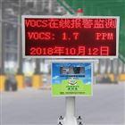 湖北省扩散式免维护厂界VOCs在线监控系统