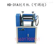 HD-31A 刨片机(可调速) 防水卷材系列
