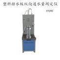 YT090 塑料排水板纵向通水量测定仪