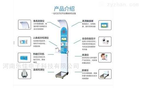 智能互联健康体检一体机多功能自助式查体仪
