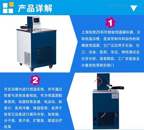 上海低温浴槽 实验室仪器厂家供应商知信