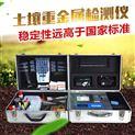 云唐YT-ZJA土壤重金属检测仪价格_土壤重金属检测仪厂家_土壤重金属检测仪价格