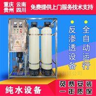 供应云南/昆明全自动小型反渗透纯水设备