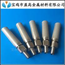 制药专用不锈钢烧结滤芯、制药钛棒过滤芯