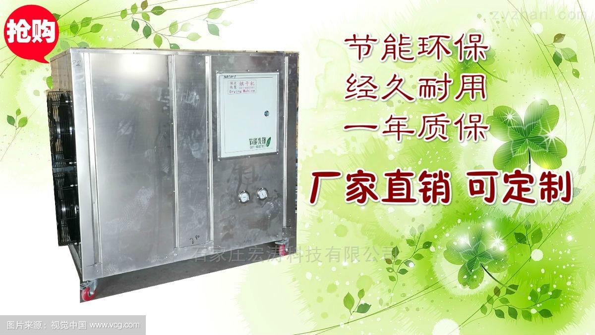 商用香菇竹蓀干燥設備大型枸杞熱泵烘干機