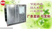 商用香菇竹荪干燥设备大型枸杞热泵烘干机