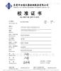 制药设备校验漳州仪器仪表校验制药计量器具外校机构
