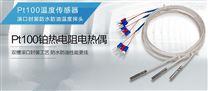 平度温度传感器pt100热电阻供应商