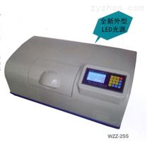 WZZ-2S2SS自動旋光儀