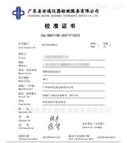 赣州仪器仪表校验制药计量器具外校机构