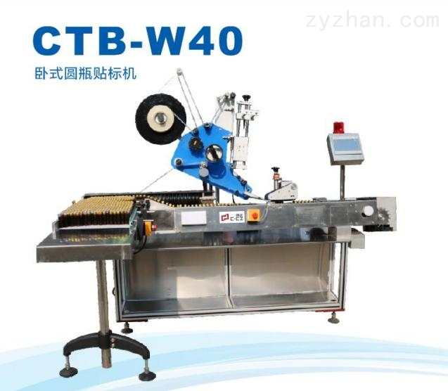 CTB-W400-CTB卧式圆瓶贴标机