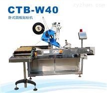 CTB-W400CTB卧式圆瓶贴标机