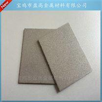 泡沫钛实验室科研用多孔钛板、钛过滤板