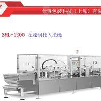 SML-1205在线制托入托机