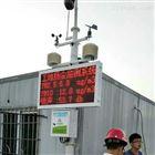 安徽省奧斯恩工地揚塵噪聲在線監測設備