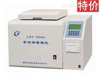 特价全自动量热仪 煤炭热值仪 煤质分析仪器