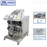 MN-T202面膜灌装机