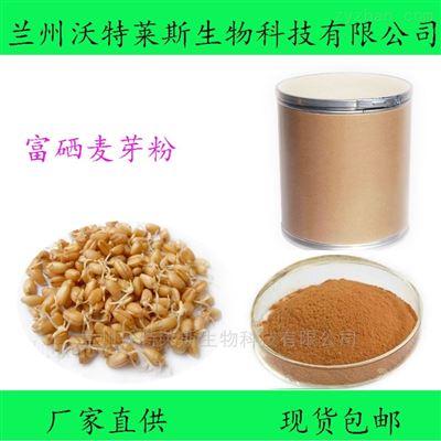 富硒麦芽粉 药食同源产品