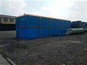 唐山小区生活污水处理设备