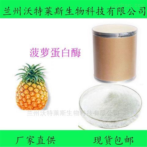 菠萝蛋白酶  食品级 厂家直销 品质保障