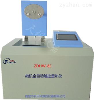 微机触控量热仪,生物颗粒木屑热值仪