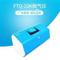 FTQ-10K膜脫氣儀