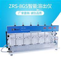 手动溶出试验仪ZRS-8GS药检仪器厂家直销