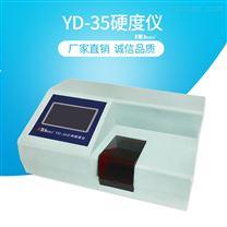 海益達智能YD-35片劑硬度測定儀