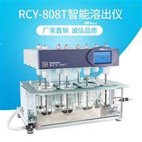 RCY-808T八杯智能藥物溶出儀
