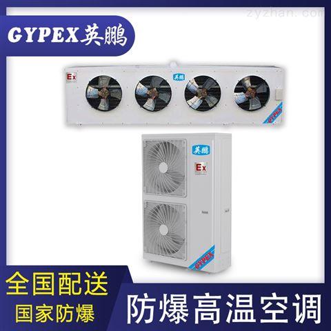 福州高温防爆空调15匹10匹价格