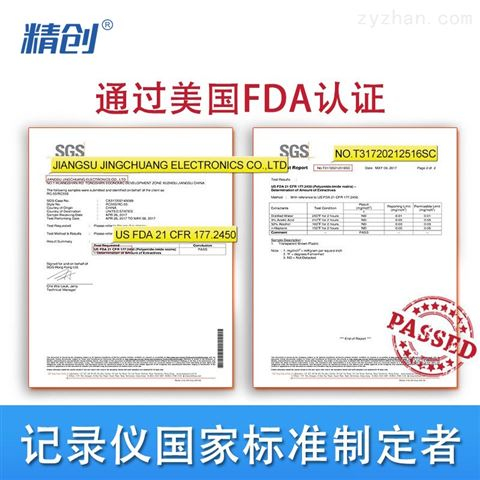 精创RC-4HC温湿度记录仪 冷藏冷链gsp认证