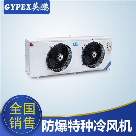 黑龙江防爆特种冷风机DL-375高温