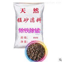 沈阳锰砂0.5-1mm1-2mm2-4mm4-8mm除铁锰锰砂