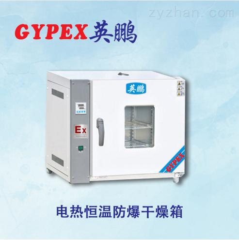 BYP-070GX-成都石油用防爆烘箱40L70L