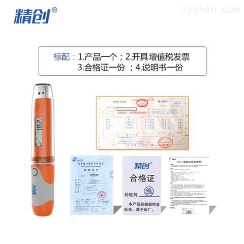 精创RC-51温度记录仪_usb数据冷藏冷链精度