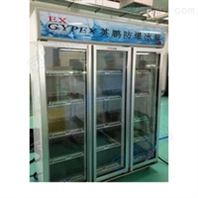 汉中防爆冷藏冰柜1000L1200L