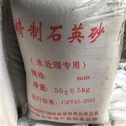 供应50公斤0.5-32mm水处理滤料石英砂