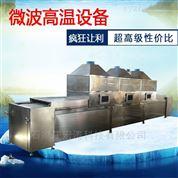 全不銹鋼材質五谷雜糧微波熟化設備廠家