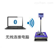 無線連接電腦的電子秤可傳輸數據