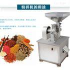 WN-300河南五谷杂粮粉不锈钢大型粉碎机厂家直销