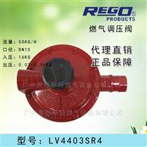 美國LV4403SR4調壓閥液化氣減壓閥