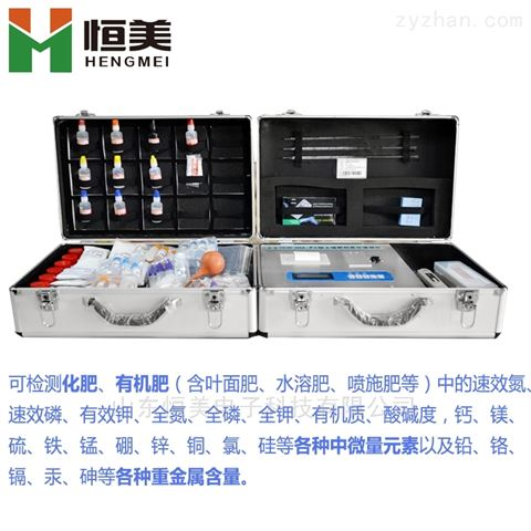 HM-FC-高精度肥料养分速测仪