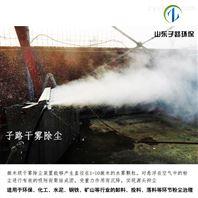 干霧抑塵的除塵原理 碼頭除塵設備