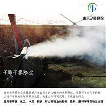 干雾抑尘?#20302;?#22312;焦化厂的降尘技术应用