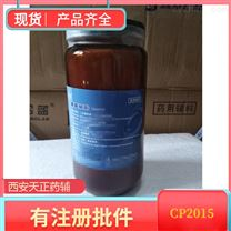 药用辅料三氯叔丁醇增塑剂防腐剂药典有药证