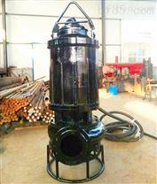 KSQ潜水搅拌泥沙泵-高效清淤排污机械
